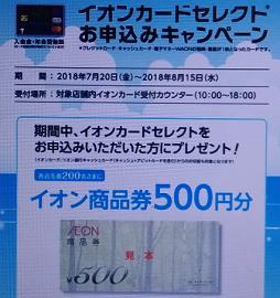 店頭のキャンペーンのポスター(2018年8月)