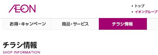 イオン公式ホームページの「チラシ情報」