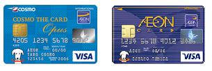 コスモ・ザ・カード・オーパスとイオンカード