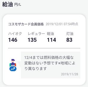 コスモ石油のガソリン価格(2019年12月)