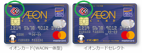 G.Gマーク付のイオンカード
