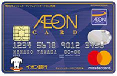 イオンカード(MasterCardマークつき)