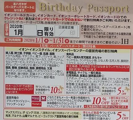 バースデーパスポート