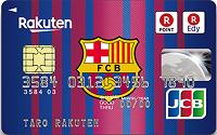 楽天カードのFCバルセロナデザイン