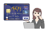イオンカードの審査のイメージ画像