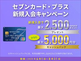 セブンカードプラスのインターネットでの入会キャンペーン