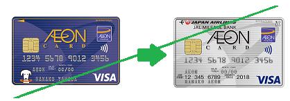 イオンJMBカードへの切り替えはできません