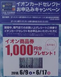 店頭のキャンペーンのポスター(2018年6月)