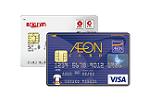 イオンカードと楽天カード