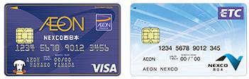 イオンNEXCO西日本カード
